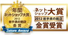ネットショップ大賞受賞