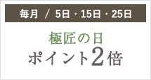 毎月5日・15日・25日 極匠の日ポイント2倍