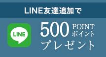 LINE友達追加で500ポイントプレゼント