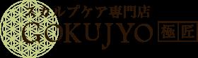 スカルプケア専門店GOKUJYO-極匠-
